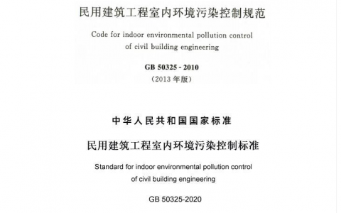 《民用建筑工程室内环境污染控制标准》GB5032-2020实施,对我们的生活和工作都有哪些影响?