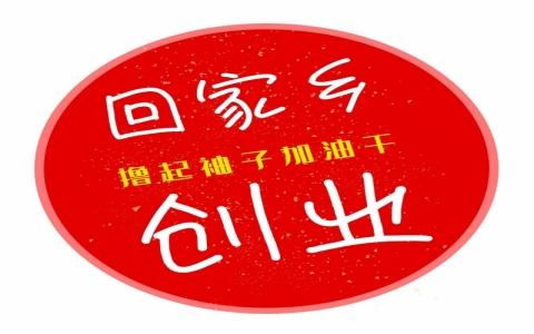适合小县城的创业加盟项目,小本生意市场怎么推广?