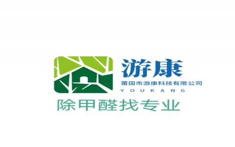 莆田市游康环保有限公司