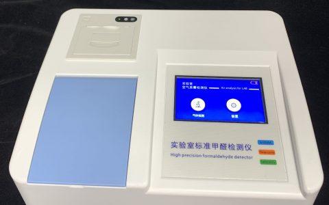 如何选购甲醛检测仪?甲醛检测用什么牌子仪器检测比较准确?