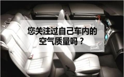 车内对人体健康可能产生危害的污染物有哪些?有什么治理措施?
