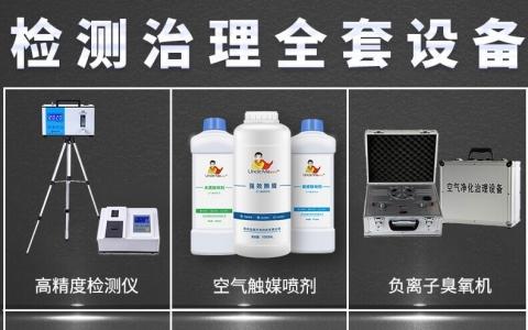 除甲醛公司需要哪些专业设备?哪里可以买到?