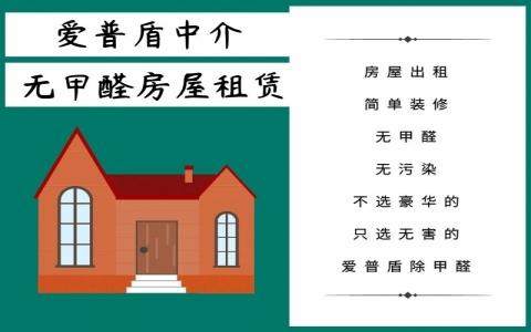 出租房甲醛超标怎么办?怎样处理出租房租客的甲醛问题