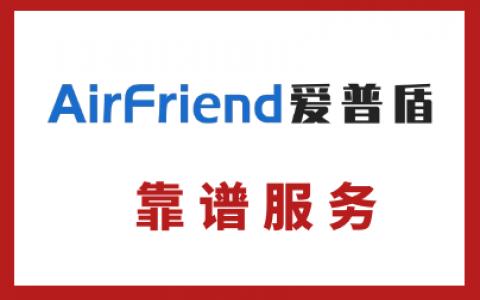 Airfriend爱普盾老牌换新装,不变的品质