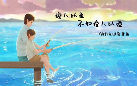 Airfriend爱普盾——授人以鱼不如授人以渔