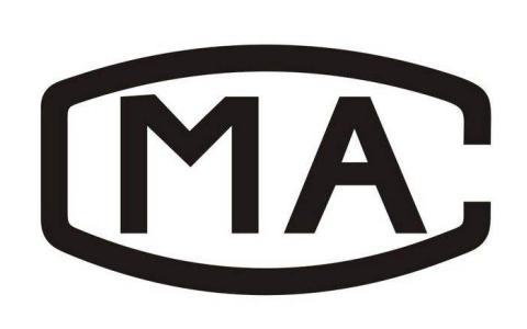 什么是计量认证?CMA和CMC是一样的吗?
