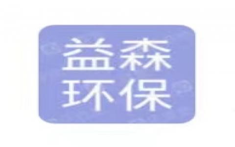 上海益森环保科技有限公司