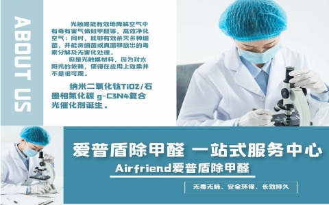 破除光触媒劣势,Airfriend爱普盾推出第四代除醛产品